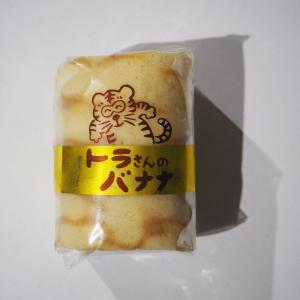 東京土産パート2~トラさんのバナナ~