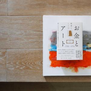 『教養としてのお金とアート』を楽しく読破