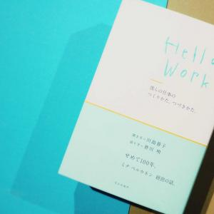 皆川明さんが語った『Hello!! Work』を読みました
