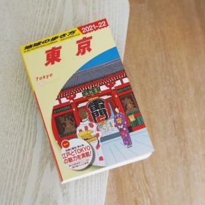 『地球の歩き方~東京』が発売されましたね。
