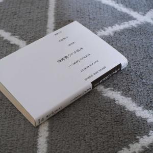オルダス・ハクスリーの『すばらしい新世界』のページを捲る