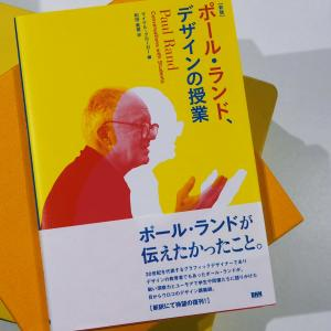 『ポール・ランド、デザインの授業』を読んで講義を受ける気分