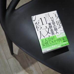 東野圭吾さんの『11文字の殺人』 新装版を一気読み