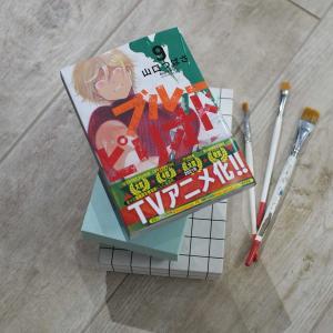 『ブルーピリオド第9巻』と同時にアニメ化のニュース