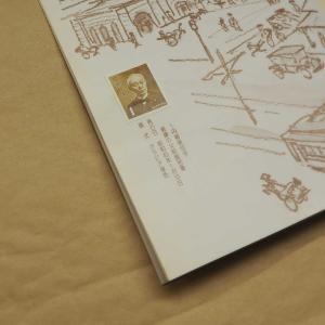 本時は、郵便制度施工記念日だそうです。
