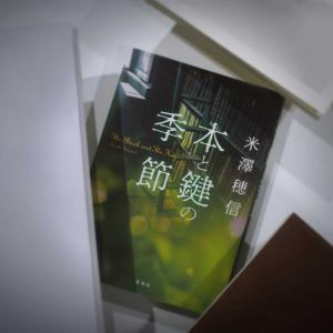 米澤穂信さんの『本と鍵の季節』を手にする