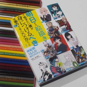 『明日から絵描きで生きたい僕が身につけるべきは画力だけでなく××力だった』という長い書籍名