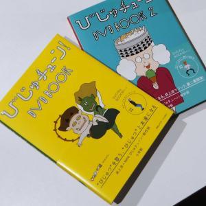 『びじゅチューン!DVD BOOK』をリピート