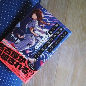 名古屋が舞台の小説『スガリさんの感想文は絶え間ない嵐の中』