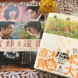 """""""「羊と鋼の森」の映画と「蜜蜂と遠雷」の本〜♪"""""""