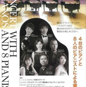 4台のピアノと8人のピアニストによる饗宴〜♪