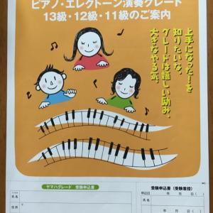 ヤマハピアノ演奏グレード試験を教室で開催しています〜♪
