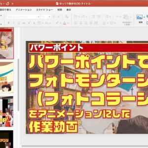 【パワーポイント】プレゼンテーションソフトのパワーポイントでフォトモンタージュをアニメーションにしてみました【PowerPoint】