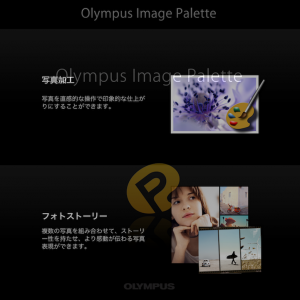 【Olympus Image Palette】OLYMPUSのミラーレス一眼のアートフィルターが使用できるアプリ Olympus Image Palette【画像加工アプリ】