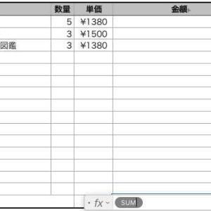 Numbersで、数値の合計する SUM関数