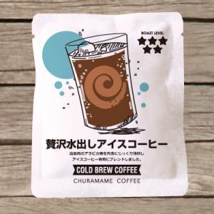 一杯用 贅沢水出しアイスコーヒーパックができました♪