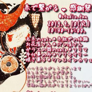 9/10openhouse 糸で繋がる*感謝祭