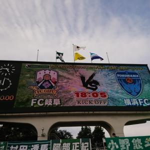 2019 FC岐阜観戦記 第34節 横浜FC戦
