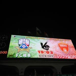 2019 FC岐阜観戦記 第35節 山口戦