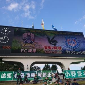 2019 FC岐阜観戦記 第41節 甲府戦