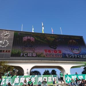 2019 FC岐阜観戦記 第1節  山形戦