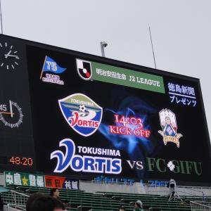 2019 FC岐阜観戦記 第2節  徳島戦