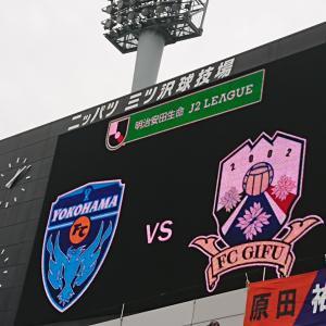2019 FC岐阜観戦記 第5節  横浜FC戦