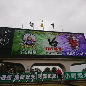 2019 FC岐阜観戦記 第6節  京都戦