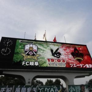 2019 FC岐阜観戦記 第13節  金沢戦