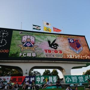 2019 FC岐阜観戦記 第25節  大宮戦