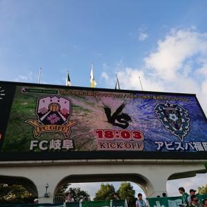 2019 FC岐阜観戦記 第27節  福岡戦