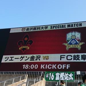 2019 FC岐阜観戦記 第28節  金沢戦