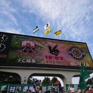 2019 FC岐阜観戦記 第29節  柏戦