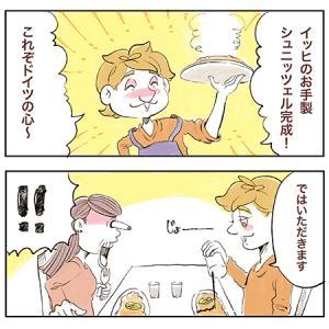 【マンガ】ドイツ料理と日本食を混ぜる夫に怒りの鉄拳