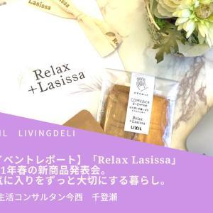 【Lixil Living Deliアンバサダー】2021年春の新商品発表会レポート♡