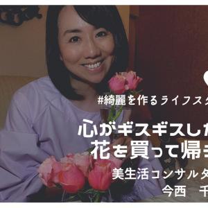 【綺麗を作るライフスタイル】心がギスギスしたら花を買って帰ろう♡