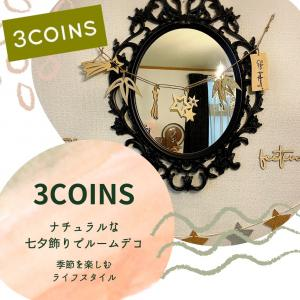 【おうちじかんに彩りを】3COINSでナチュラルな七夕飾りをコーディネート♡