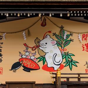 恭賀新年2020~今年もよろしくお願いします(京都大絵馬巡り)