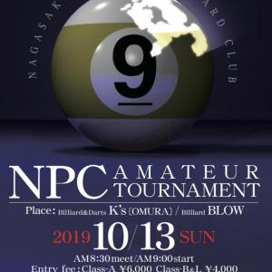 (要項)NPCアマトーナメント