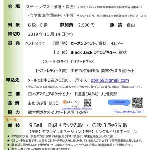 (要項)JAPA-K(BC級)
