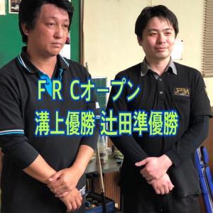 【結果】FRCオープン