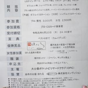 (要項)令和元年OPCオープン