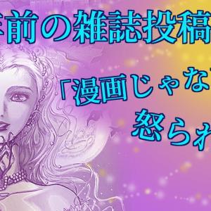 昔描いた漫画公開(羞恥プレイ2)