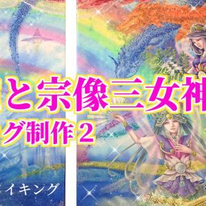 虹龍と宗像三女神メイキング動画シリーズ4本目