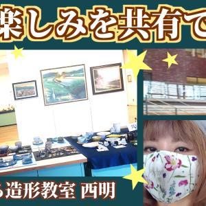 東広島市西条の素敵な教室をご紹介^^