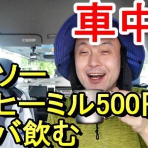 【車中泊】ダイソーコーヒーミル500円でスタバ飲む