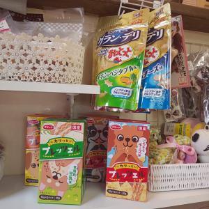 ワンちゃん用「プリッツ」!(^^)!