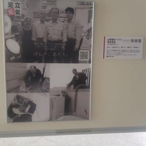 当社のポスターを貼って頂いています。