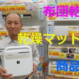 新製品、乾燥マット不要の布団乾燥機が新発売!