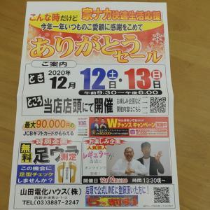 12/12(土)~13(日)当社店頭にてイベントを行います。